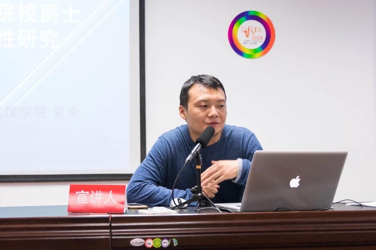 音乐学院教师夏炎赴南京、北京参加全国流行音乐学术研讨会