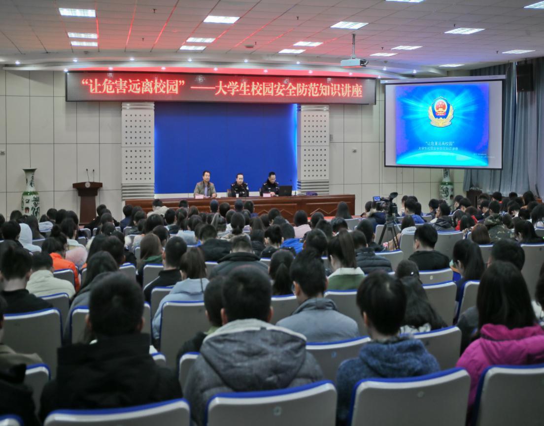 学生处举办大学生校园安全防范知识讲座