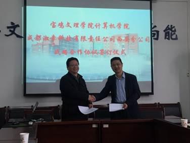 计算机学院与成都淞幸科技有限责任公司西安分公司举行战略合作签约仪式