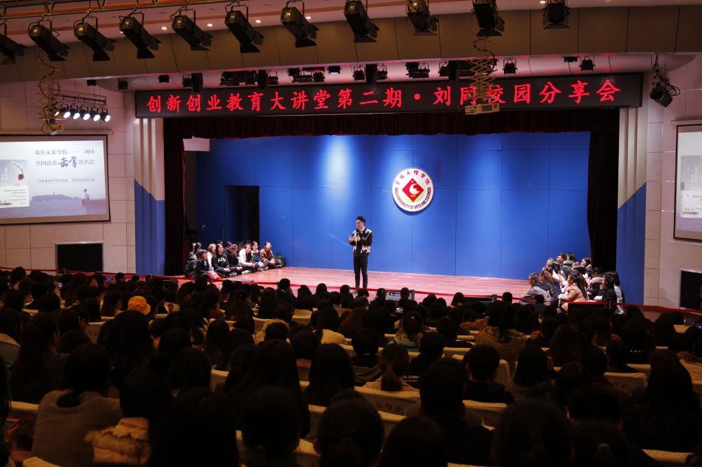 刘同《我在未来等你》校园分享会走进我校