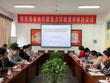 陕西省机器人关键零部件先进制造与评估省市共建重点实验室召开工作会议