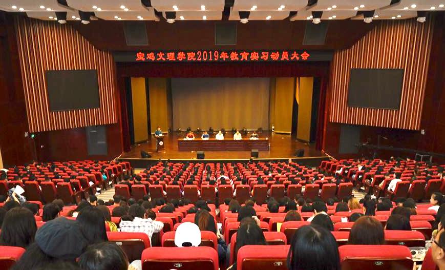 教务处处长述职报告_我校召开2019年教育实习动员大会-宝鸡文理学院