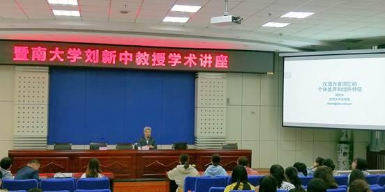暨南大学刘新中教授来我校开展学术交流