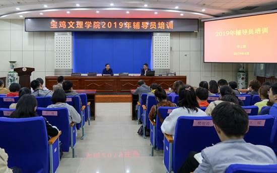 学工部举办辅导员网络思想政治教育专题培训会