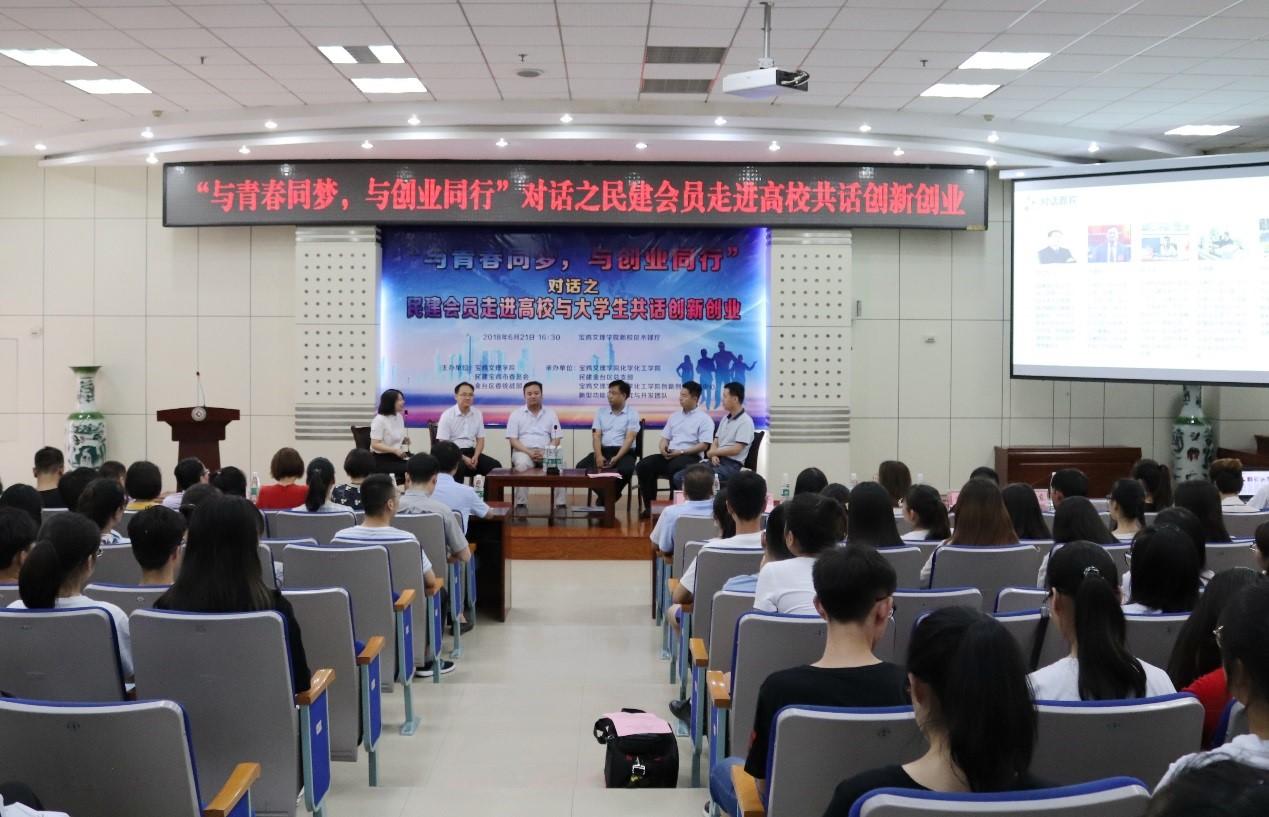 民建会员走进高校与大学生共话创新创业活动在我校举行