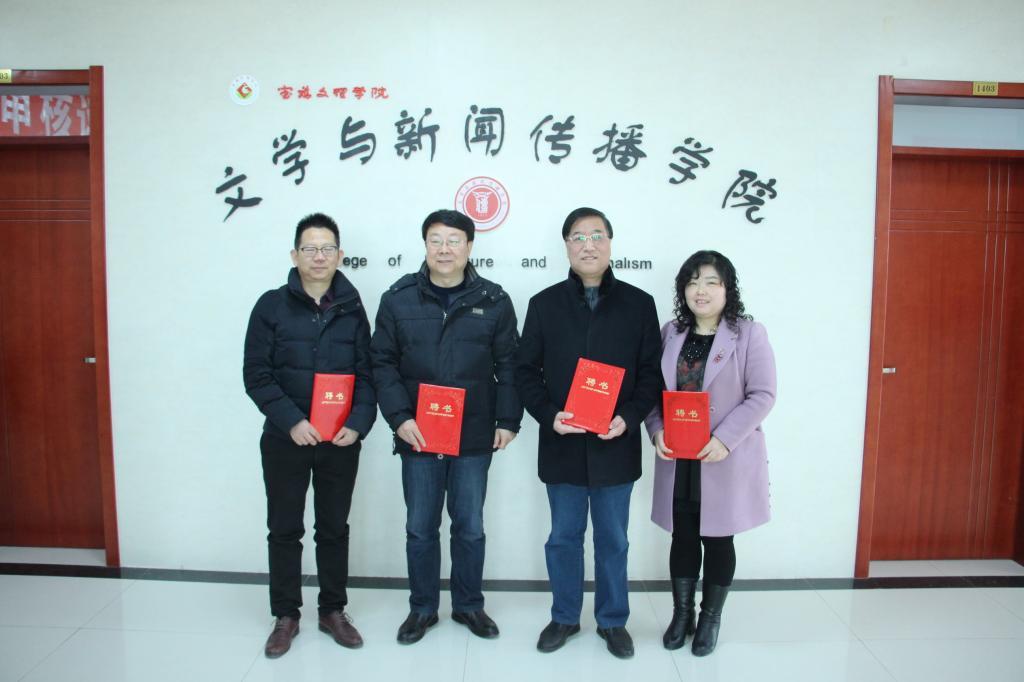 四名中学教师被聘为我校硕士研究生兼职导师