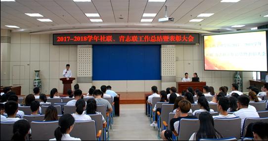 校团委召开社联、青志联学年工作总结暨表彰大会