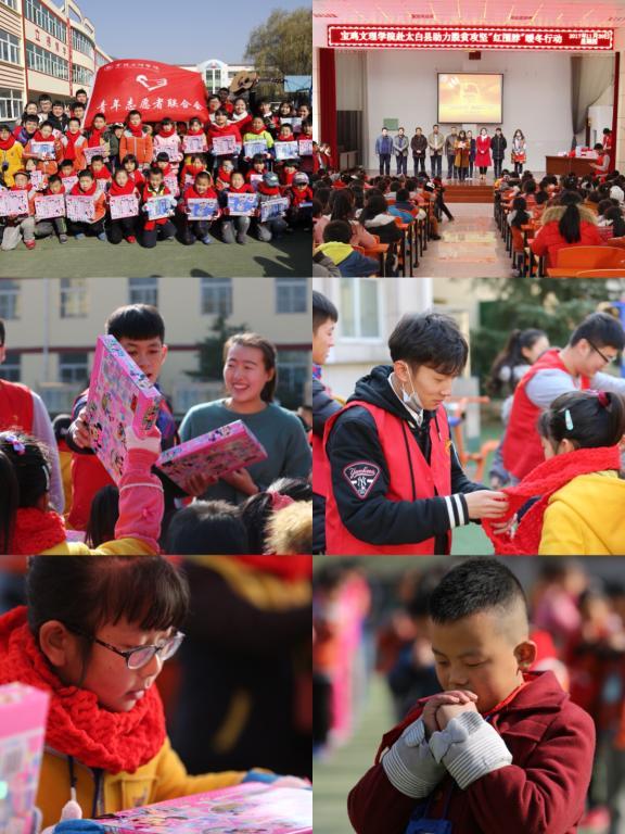 """我校青年志愿者前往太白县马耳山村开展扶贫攻坚暖冬""""红围脖""""行动"""
