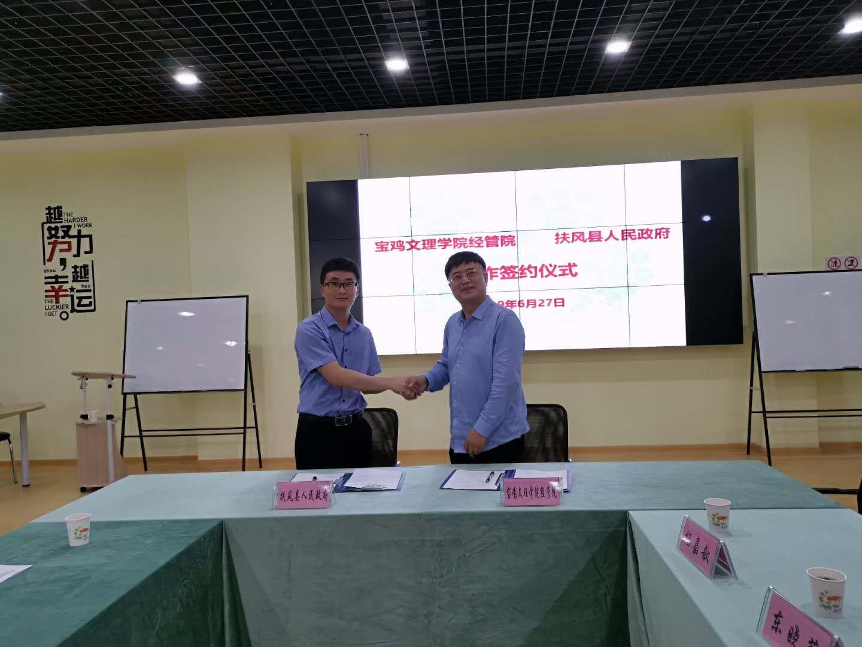 经济管理学院与扶风县人民政府签署校地合作协议