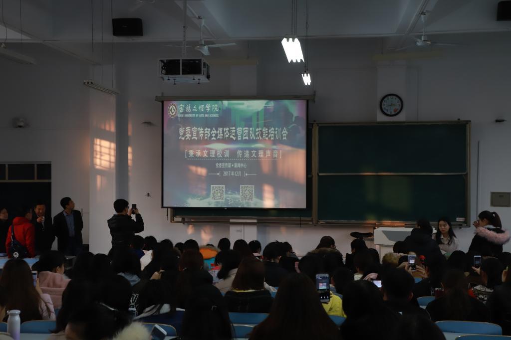 党委宣传部举办全媒体运营团队培训会