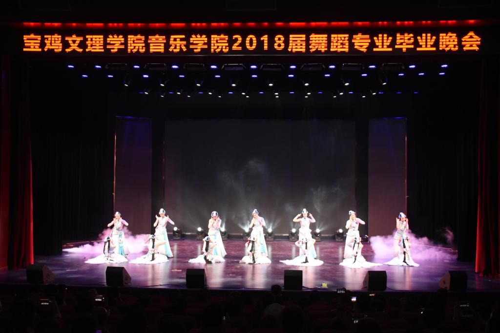 音乐学院举办2018届舞蹈专业学生毕业晚会