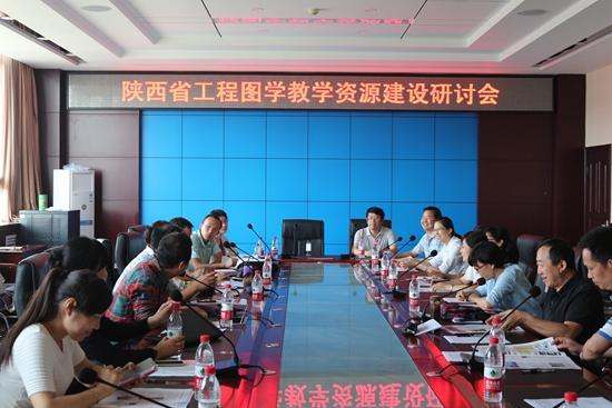 陕西省工程图学教学资源建设研讨会在我校召开