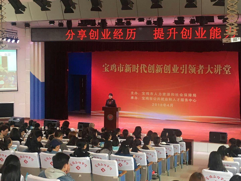 宝鸡市新时代创新创业引领者大讲堂在我校举办