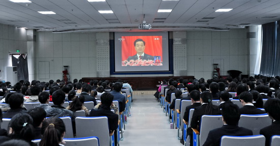 我校组织师生收看十八大开幕式,认真学习胡锦涛总书记报告